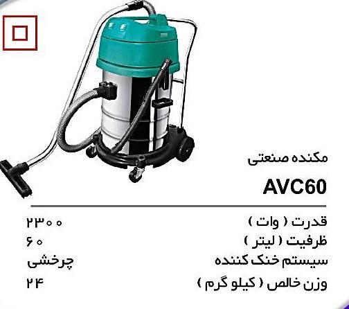 جارو برقی صنعتی دی سی ای مدل AVC60