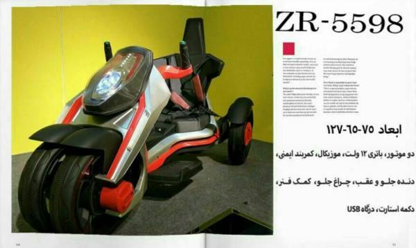 موتور شارژی ZR:5598