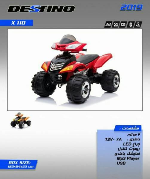 موتور شارژی X110