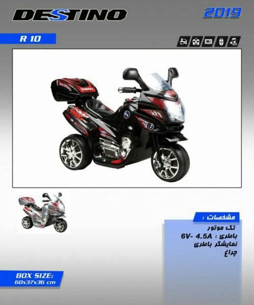 موتور شارژی R10
