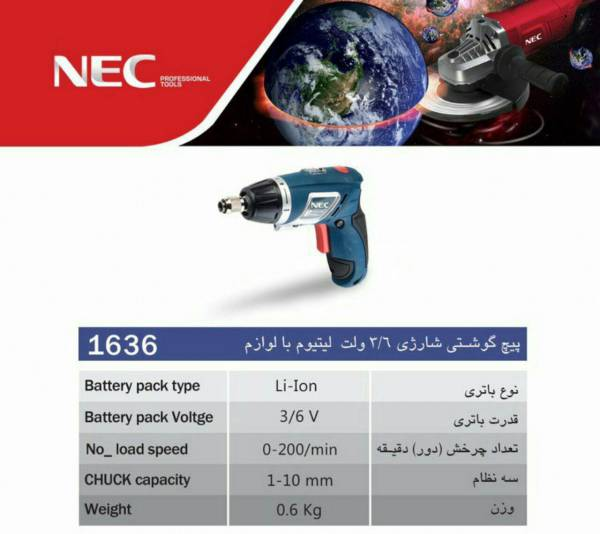 پیچ گوشتی شارژی ان ای سی مدل NEC-1636